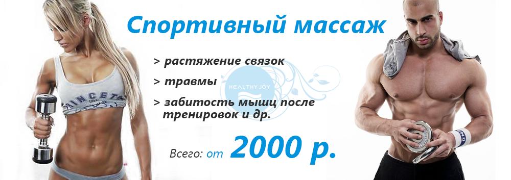 баннер_спорт2